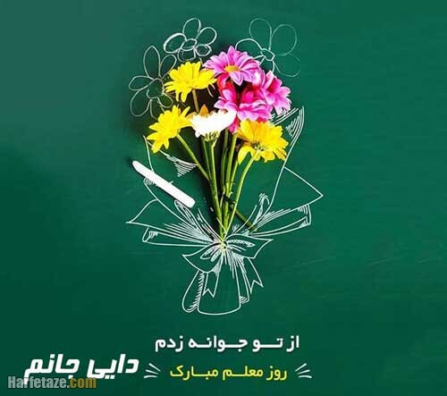 عکس نوشته تبریک روز معلم به دایی و عمو