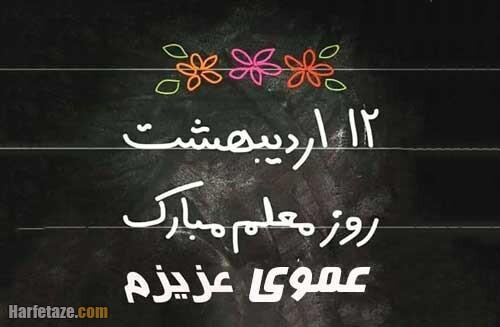 متن تبریک روز معلم 1400 به دایی و عمو به همراه عکس نوشته + عکس پروفایل و استوری