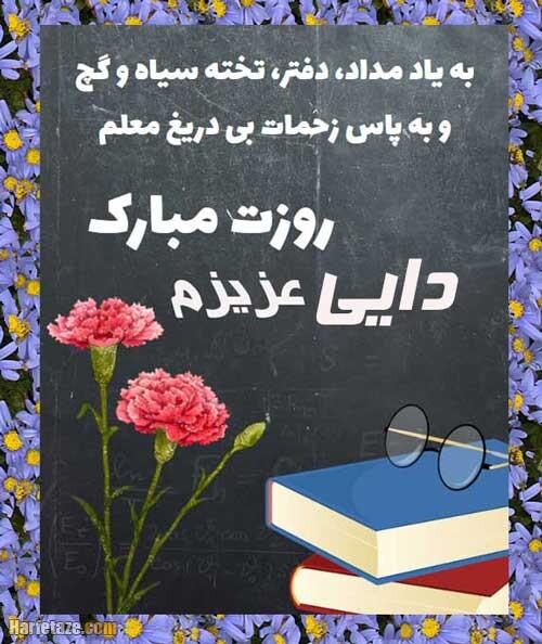 عکس نوشته تبریک روز معلم به دایی
