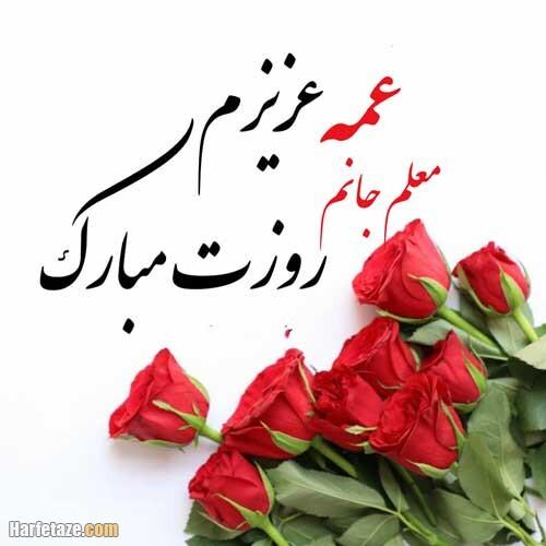 متن تبریک روز معلم 1400 به خاله و عمه با جملات زیبا + عکس نوشته و عکس پروفایل