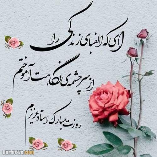 عکس پروفایل تبریک روز معلم به خاله و عمه با جملات