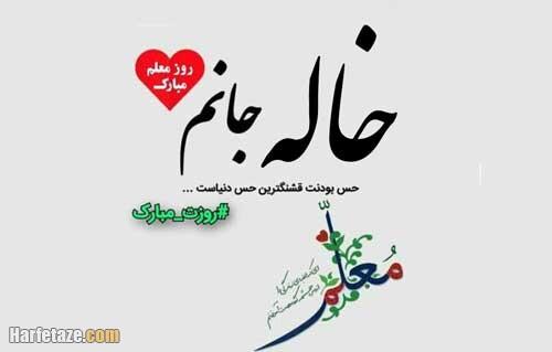عکس نوشته متن تبریک روز معلم به عمه و شوهر عمه