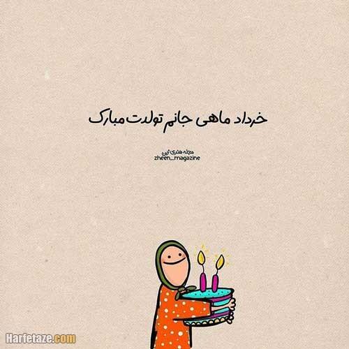 عکس نوشته تبریک برای تولد نامزد و عشق خردادی