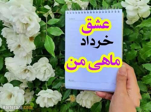 عکس نوشته تولد نامزد و عشق خردادی