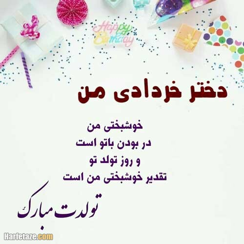 عکس نوشته تولد دختر خردادی