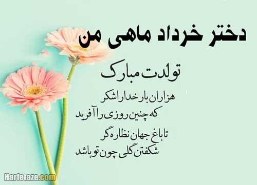 اس ام اس و پیامک تبریک تولد دختر خرداد ماهی