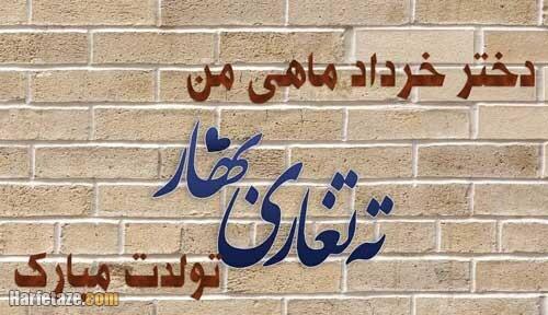 عکس پروفایل تولد دختر خرداد ماهی