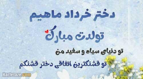متن تبریک تولد دختر خرداد ماهی و متولد خرداد با عکس نوشته زیبا + عکس پروفایل