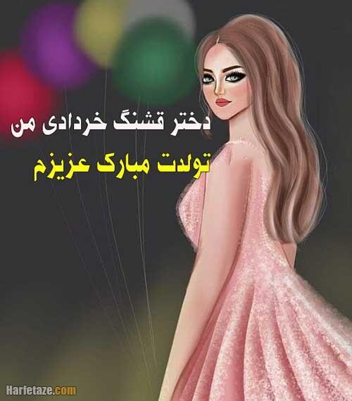 عکس نوشته تولد دختر خرداد ماهی