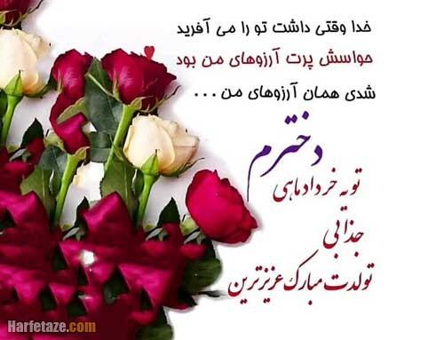 جملات زیبا برای تولد دخترم خرداد ماهی