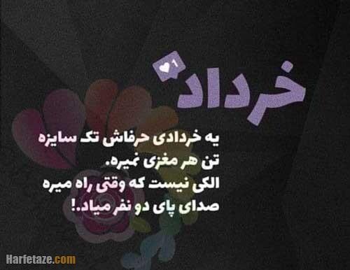 عکس پروفایل دختر خرداد ماهی من تولدت مبارک