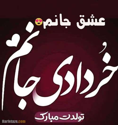 اس ام اس تبریک تولد به همسرم خرداد ماهی