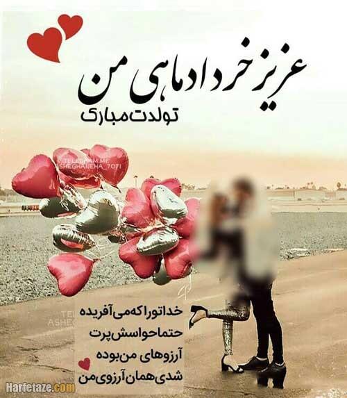 عکس پروفایل تبریک تولد به همسر متولد خرداد ماهی