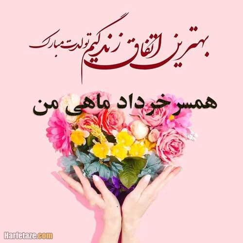 متن تبریک تولد همسر خرداد ماهی و متولد خرداد با عکس نوشته زیبا + عکس پروفایل