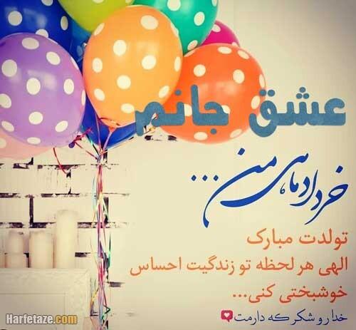 عکس پروفایل تبریک تولد به همسر متولد خرداد