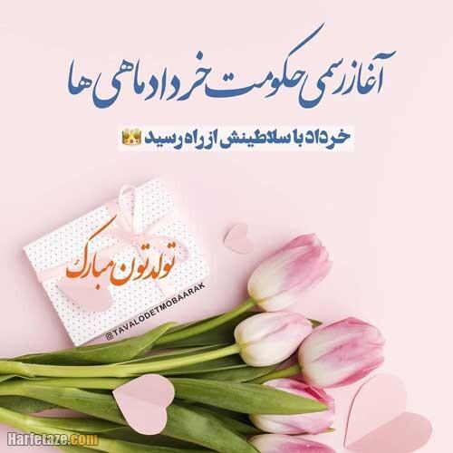 عکس نوشته تولد پسر خرداد ماهی