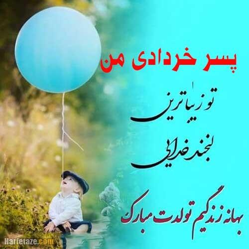 اس ام اس و پیامک زیبا برای تولد پسرم خرداد ماهی