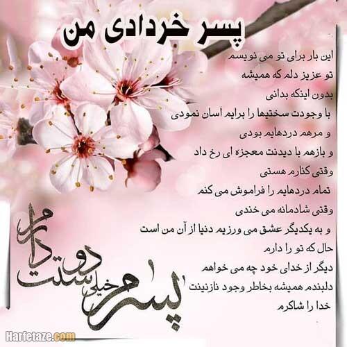 عکس نوشته پسرم تولدت مبارک خردادی من