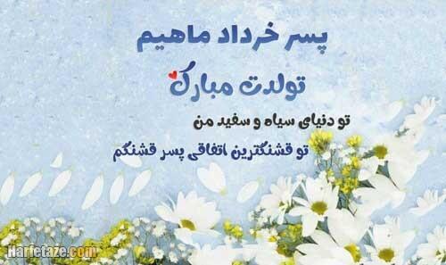 متن تبریک تولد پسر خرداد ماهی و متولد خرداد با عکس نوشته زیبا + پروفایل و استوری