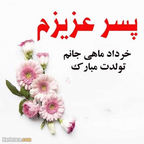 اس ام اس و پیامک تبریک تولد برای پسر خرداد ماهی