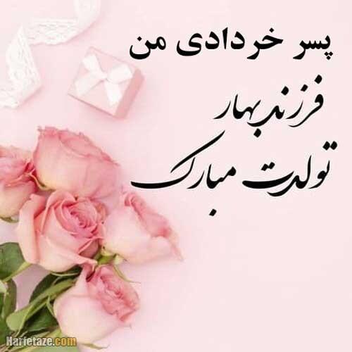 عکس نوشته تولد پسر خرداد ماهی 1400