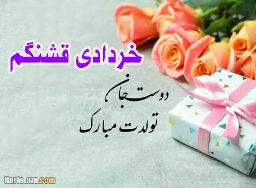 متن تبریک تولد رفیق خرداد ماهی و متولد خرداد با عکس نوشته جدید + عکس پروفایل