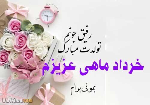 عکس نوشته تولد دوست و رفیق خرداد ماهی