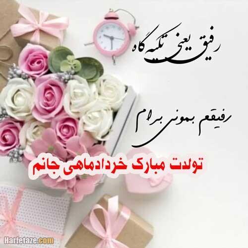 عکس نوشته تولد دوست خرداد ماهی
