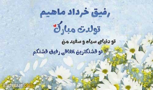 عکس نوشته تبریک تولد رفیق خرداد ماهی