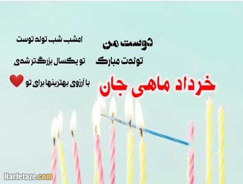 عکس پروفایل تولد رفیق خرداد ماهی