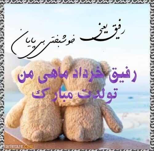 عکس نوشته تولد رفیق خرداد ماهی