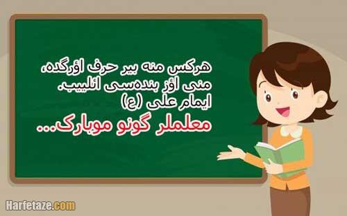 متن تبریک ترکی روز معلم به زبان ترکی و آذری با ترجمه فارسی + عکس نوشته ترکی روز معلم