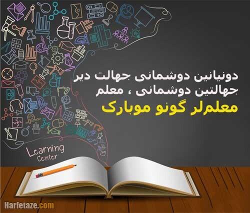 تبریک ترکی روز معلم به زبان ترکی و آذری با ترجمه فارسی + عکس نوشته ترکی روز معلم