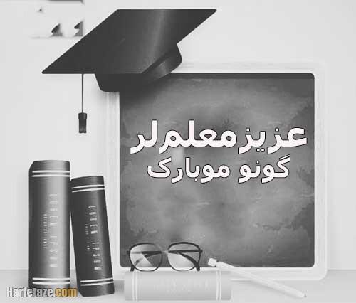 اس ام اس تبریک روز معلم به زبان ترکی و آذری