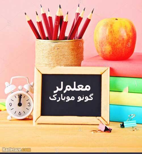 عکس نوشته پروفایل و متن تبریک ترکی روز معلم به زبان ترکی و آذری با ترجمه فارسی