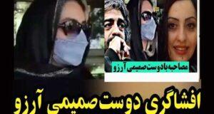 ویدئو / تجاوز پدر بابک خرمدین به دخترش آرزو در کودکی؟!