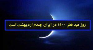 روز و «تاریخ عید فطر ۱۴۰۰» در ایران تاریخ عید فطر سال ۱۴۰۰