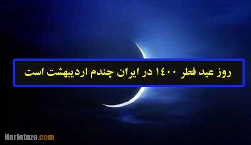 روز و «تاریخ عید فطر 1400» در ایران چندم اردیبهشت است؟ تاریخ عید فطر سال ۱۴۰۰