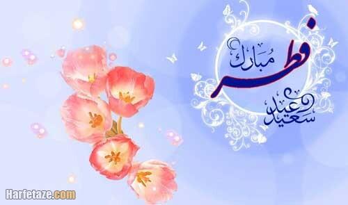 عید فطر سال 1400,تاریخ عید فطر امسال,عید فطر ۱۴۰۰ چند شنبه است