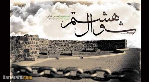 پیامک و متن تسلیت هشتم شوال سالروز تخریب قبور ائمه بقیع + عکس نوشته و اس ام اس