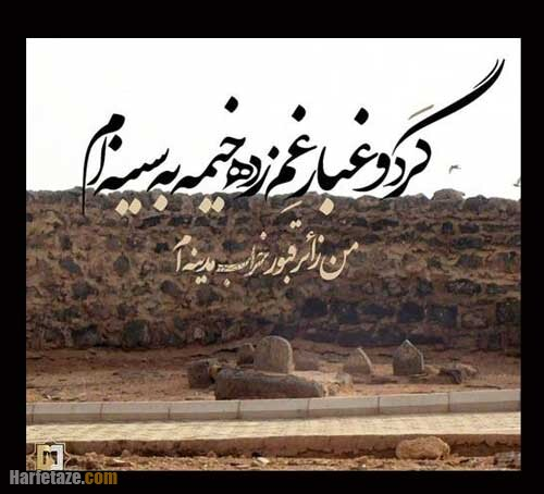 عکس نوشته تسلیت هشتم شوال سالروز تخریب قبور ائمه بقیع 1400