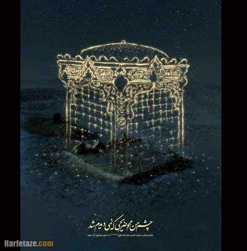عکس نوشته تسلیت هشتم شوال سالروز تخریب قبور ائمه بقیع