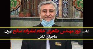 علت قتل و ترور مهندس طاهری خادم امامزاده صالح تهران / ماجرای کامل