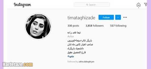 عکس صفحه اینستاگرام تقی زاده بازیگر