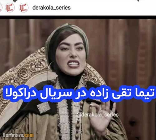 تیما تقی زاده در سریال دراکولا