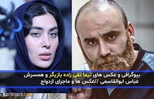 بیوگرافی تیما تقی زاده (بازیگر) و همسرش عباس ابوالقاسمی + عکس ها و ماجرای ازدواج