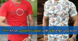 جدیدترین انواع مدل های تیشرت تابستانی مردانه ۱۴۰۰