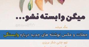 متن های زیبا درباره وابستگی + مجموعه عکس نوشته و عکس پروفایل با موضوع وابستگی