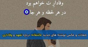 متن های جدید درباره تعهد و وفاداری + مجموعه عکس نوشته های عاشقانه با موضوع تعهد