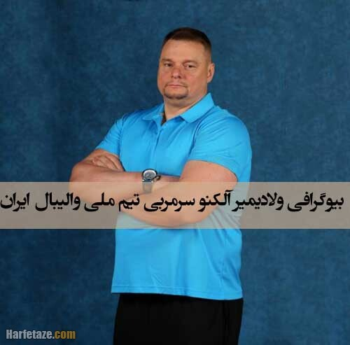 بیوگرافی ولادیمیر آلکنو سرمربی تیم ملی والیبال ایران